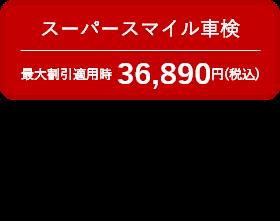 スーパースマイル車検 軽乗用車・貨物車