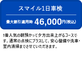 ピュア車検 軽自動車