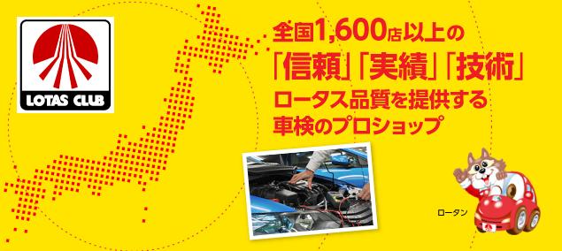 ロータス車検イメージ